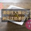 潰瘍性大腸炎に納豆は効果ある?【効果的な栄養素が豊富】