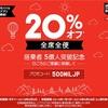 エアアジア アプリ利用で全便20%オフ セール開催!!