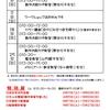 9月のワークショップスケジュールと企画展のお知らせです。