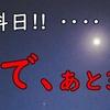 給料日!100円でもプラスで✖ボタン!