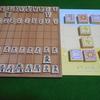 将棋VSどうぶつしょうぎ ボードゲーム異種対決