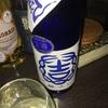 【こっち見てる系夏酒】結、純米吟醸生夏吟風&赤武、夏霞純米吟醸&百十郎、純米吟醸青波ブルーウェーブの味。