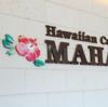福津 Hawaiian cafe MAHALO