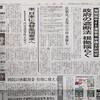 米、日本に為替条項要求へ 円安誘導阻止狙う