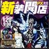 8/20 PX女化 新装