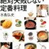 【にじいろジーン】6/22 水島弘史シェフ 低温調理 ゼロ火 『冷めても美味しい鶏のから揚げ』 つくレポあり