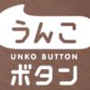 【うんこボタン】きょう気になった科学技術系ニュース【電気道路】