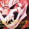 2020年東京ドーム2連戦はプロレスでの最大の『〇〇〇』!!!