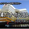 Yahooトラベル+Go-Toトラベル+特定日予約は…最強?!沖縄ナハナホテル&スパ に泊まってみた。旭橋駅と県庁前駅のちょうど真ん中。徒歩でもアクセス圏が広がり超便利