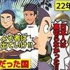 (実話)世界一貧しい国を裕福な国に変えた伝説の日本人、親日国ブルネイを漫画にしてみた(マンガでわかる)@アシタノワダイ