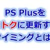 PS Plusをおトクに更新するタイミングとは?自動更新の場合は、更新のタイミングに注意!