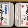 グッドコムアセット・信州味噌