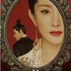イーサン主演ドラマ「扶揺(扶揺(フーヤオ)~伝説の皇后~)」6月18日から放送開始