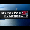 SPGアメックスのマイル還元率は最大1.35%【航空会社によって異なります】