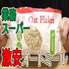 業務スーパーオートミール、激安500g約100円!ダイエット、美容にも!!
