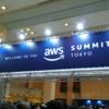 AWS Summit Tokyo 2018 に行ってきたよ