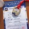チャレンジ富士五湖ウルトラマラソン・100km完走しました