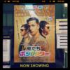 【映画】俺たちポップスター
