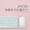 【合格体験記】LPIC101に合格したので勉強方法をご紹介
