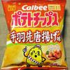 カルビー ポテトチップス 手羽先唐揚げ味