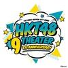 HKT48劇場 9周年記念特別公演