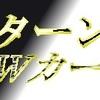 参上、ブラックカーディン/13 カードゲーム小説WカードFu