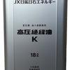 この缶には絶縁破壊電圧の高い高圧絶縁油が