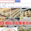 「餃子」は中国では水餃子で、焼餃子ではない【その中華、日本料理アルよ4】