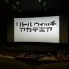 リトルウィッチアカデミア マンスリー上映会に行ってきた(2017年4月)