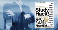 """""""デキる人"""" の条件はこうして満たす! 本当に使えるビジネススキルが身につく1冊が「STUDY HACKER」より登場"""