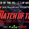 HALO4 イベント『AGC 2013 EXHIBITION MUTCH OF THE F5』の公式サイトが充実した内容ですばらしい