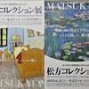 原田マハさんの直木賞候補作を読み始める