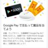 google pay やkyashなどの電子決済が普及して欲しなというお話
