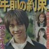 金曜ロードSHOW! 「特別ドラマ企画『ぼくらの勇気 未満都市2017』」