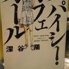 『スパイシー・カフェガール』SPICY CAFE GIRL COMIC BY AKIRA FUKAYA 読了