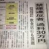 禁煙違反者は30万円罰金だ!?