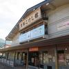 えぃじーちゃんのぶらり旅ブログ~コロナで北国巣ごもり 青森県黒石市編 20200929