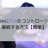 iphoneにPS4のコントローラーを接続する方法【簡単】