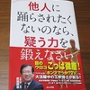 先進国の有罪率は60%ぐらいなのに、日本は99.6%
