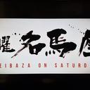 土曜名馬座アルバム