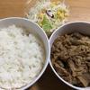 【松屋】お肉どっさりグルメセットを食べた!【期間限定】
