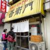 【今週のラーメン892】 中華そば 吾衛門 (東京・西八王子) メンマチャーシューメン・大盛り
