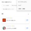Raspberry Pi 3 ver.2で Google Assistant SDK を試してみる(日本語で)。その2