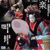 2017年3月 文楽 京都公演|近頃河原の達引