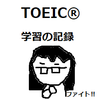 TOEIC 【PART5 攻略・学習の記録㊶】目標950以上