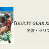 GUILTY GEAR Xrd REV 2│名言・セリフ集