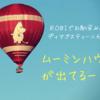 ROBIでお馴染みのデアゴスティーニから、ムーミンハウスが出てるー!!!