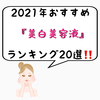 2021年おすすめ『美白美容液』ランキング20選 〜ズバリ白くなるのは❓〜