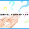 【敏感肌・乾燥肌・アラフォー】肝斑治療をスタートしてからの疑問