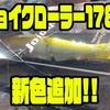 【ガンクラフト】ビッグクローラーベイト「ジョイクローラー178F」新色追加!
